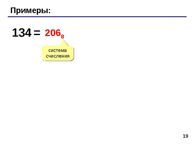 * Примеры: 134 = 2068 система счисления