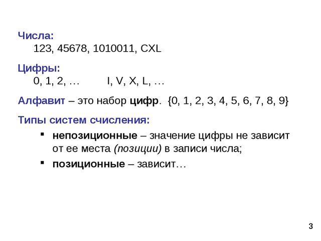Числа: 123, 45678, 1010011, CXL Цифры: 0, 1, 2, … I, V, X, L, … Алфавит – это...