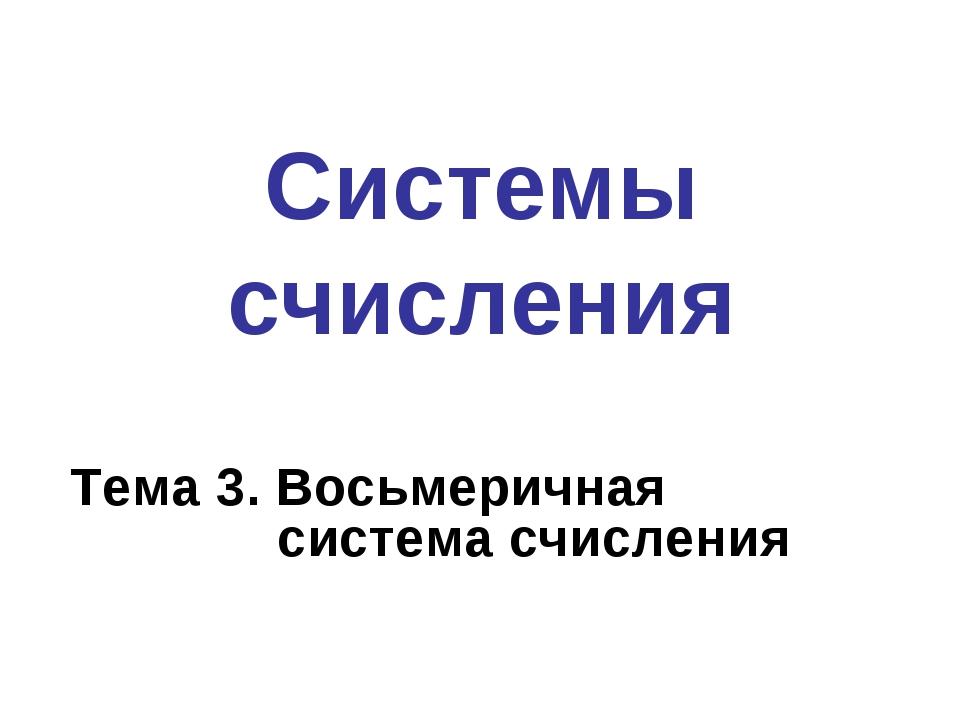 Системы счисления Тема 3. Восьмеричная система счисления