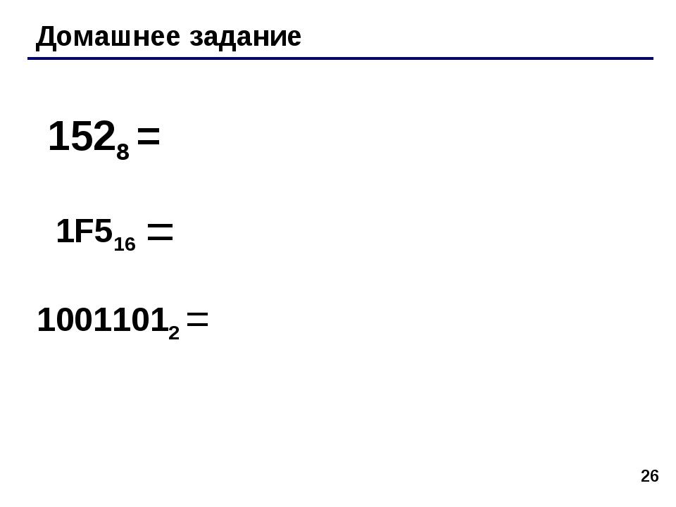 * Домашнее задание 1528 = 1F516 = 10011012 =