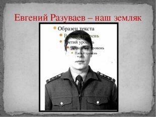 Евгений Разуваев – наш земляк