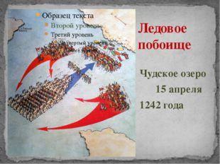 Чудское озеро 15 апреля 1242 года Ледовое побоище
