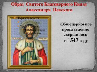 Общецерковное прославление свершилось в 1547 году Образ Святого Благоверного