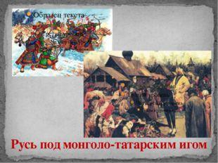 Русь под монголо-татарским игом