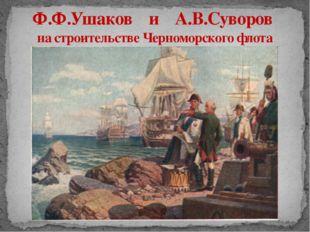 Ф.Ф.Ушаков и А.В.Суворов на строительстве Черноморского флота