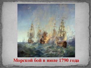 Морской бой в июле 1790 года