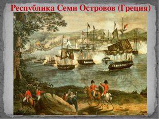 Республика Семи Островов (Греция)