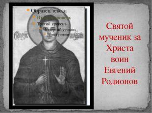 Святой мученик за Христа воин Евгений Родионов