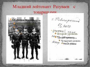 Младший лейтенант Разуваев с товарищами