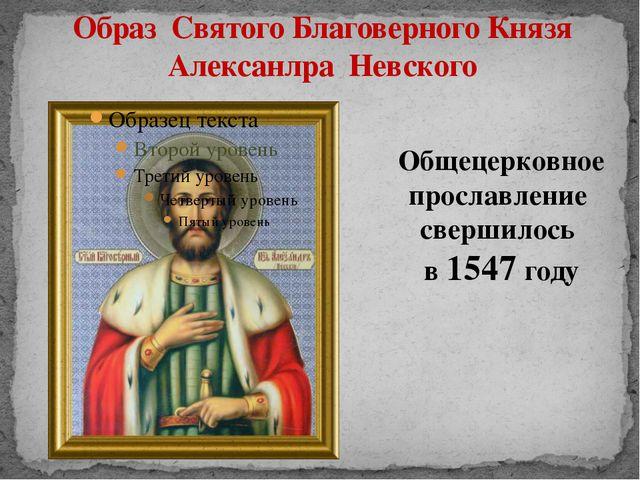 Общецерковное прославление свершилось в 1547 году Образ Святого Благоверного...