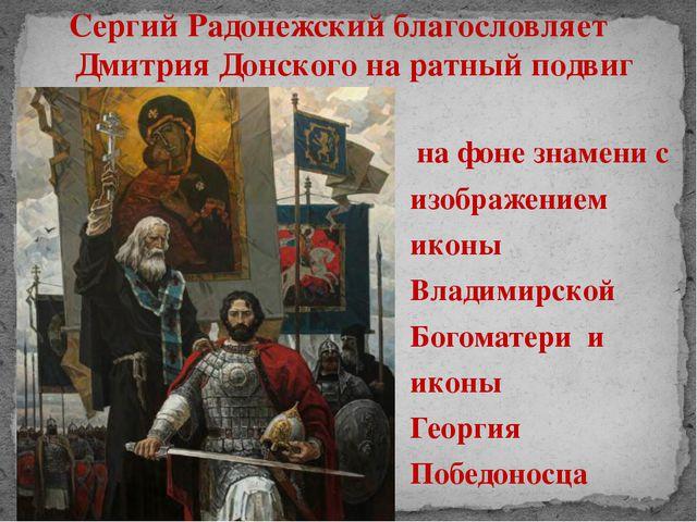 Сергий Радонежский благословляет Дмитрия Донского на ратный подвиг на фоне з...