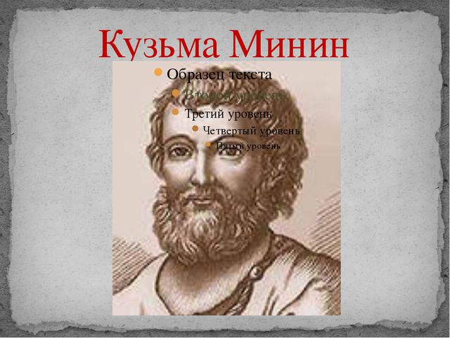 Кузьма Минин