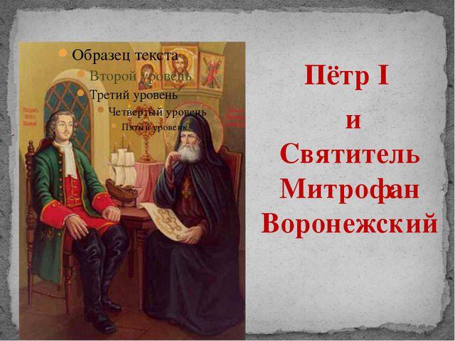 Пётр I и Святитель Митрофан Воронежский