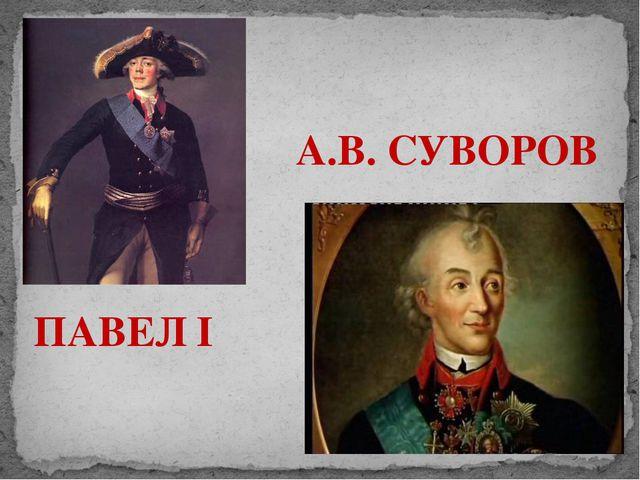 ПАВЕЛ I А.В. СУВОРОВ