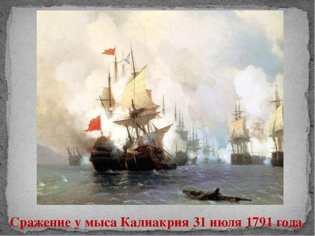 Сражение у мыса Калиакрия 31 июля 1791 года