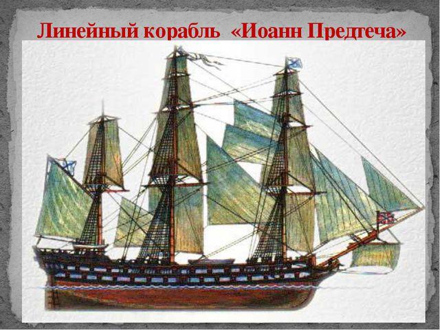 Линейный корабль «Иоанн Предтеча»