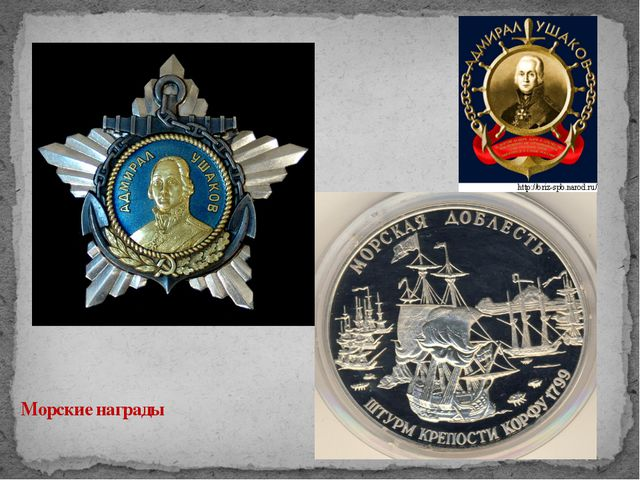 Морские награды