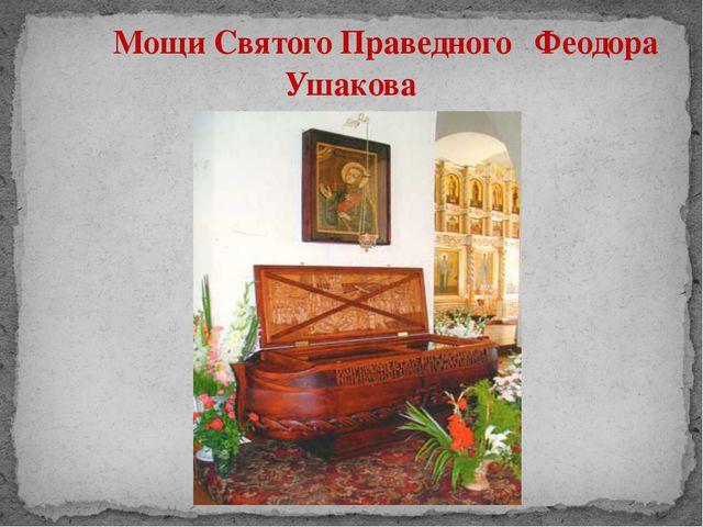 Мощи Святого Праведного Феодора Ушакова