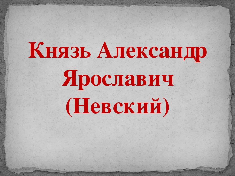 Князь Александр Ярославич (Невский)