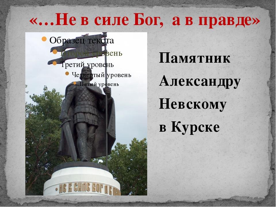Памятник Александру Невскому в Курске «…Не в силе Бог, а в правде»