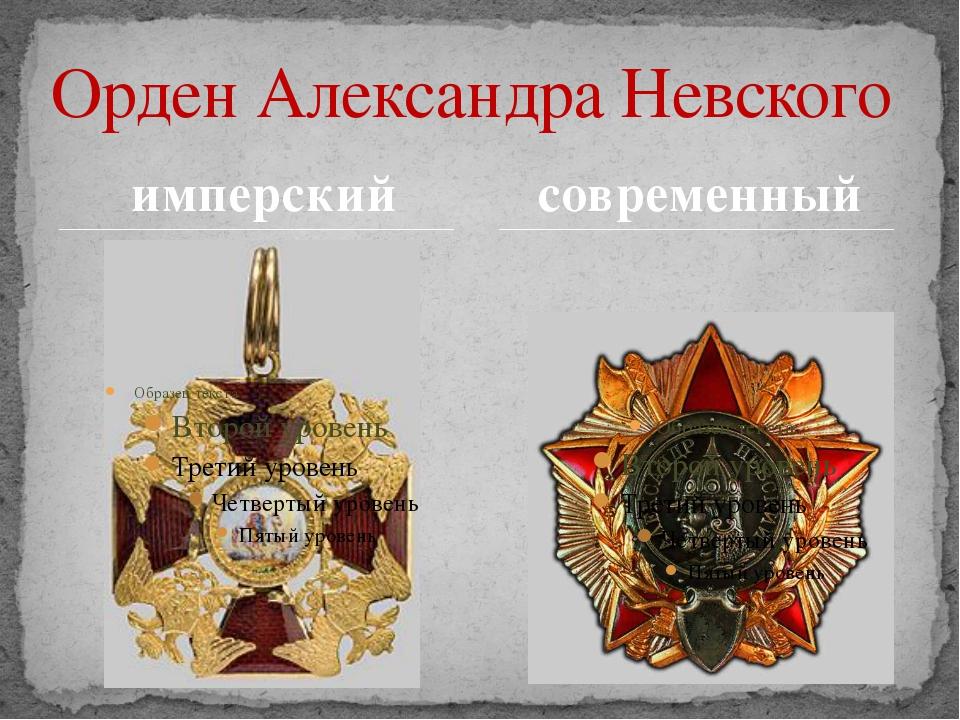 имперский Орден Александра Невского современный