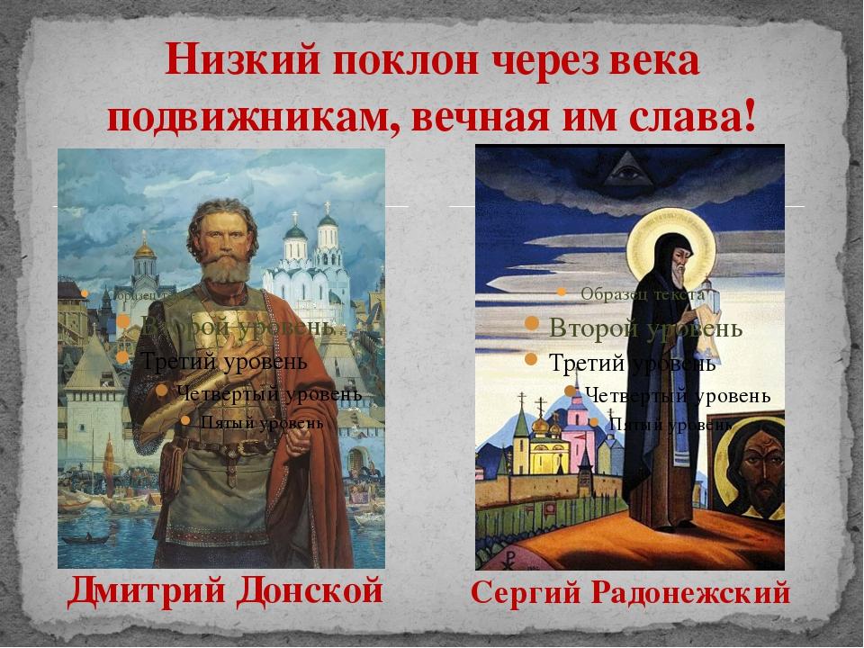 Низкий поклон через века подвижникам, вечная им слава! Дмитрий Донской Сергий...