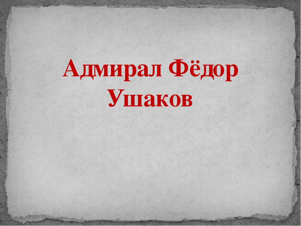 Адмирал Фёдор Ушаков
