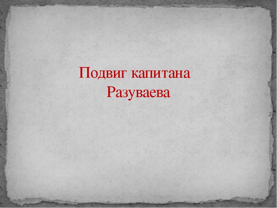 Подвиг капитана Разуваева