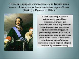 Освоение природных богатств земли Кузнецкой в начале 17 века, когда были осно