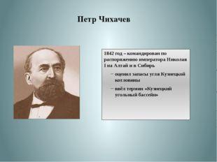 Петр Чихачев 1842 год – командирован по распоряжению императора Николая I на
