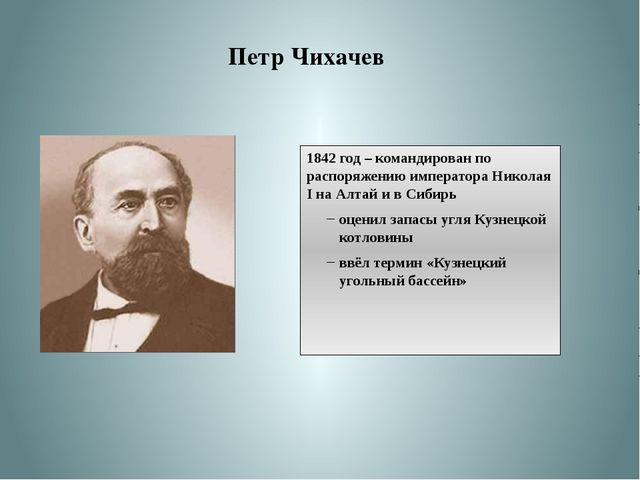 Петр Чихачев 1842 год – командирован по распоряжению императора Николая I на...