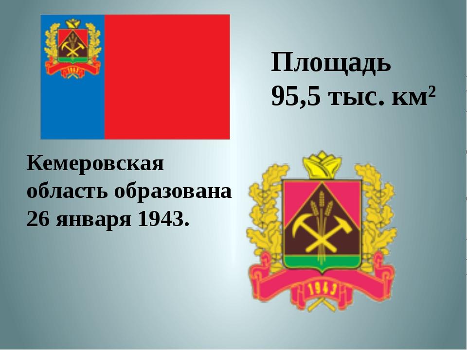Кемеровская область образована 26 января 1943. Площадь 95,5 тыс. км²
