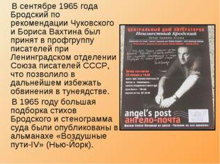 В сентябре 1965 года Бродский по рекомендации Чуковского и Бориса Вахтина бы