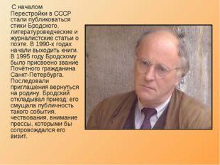 С началом Перестройки в СССР стали публиковаться стихи Бродского, литературо