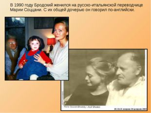 В 1990 году Бродский женился на русско-итальянской переводчице Марии Соццани