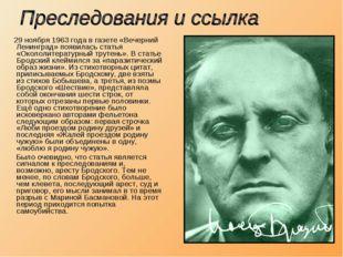 29 ноября 1963 года в газете «Вечерний Ленинград» появилась статья «Окололит