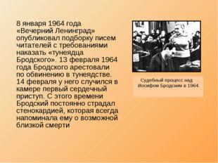 8 января 1964 года «Вечерний Ленинград» опубликовал подборку писем читателей