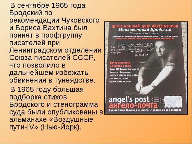 В сентябре 1965 года Бродский по рекомендации Чуковского и Бориса Вахтина бы...