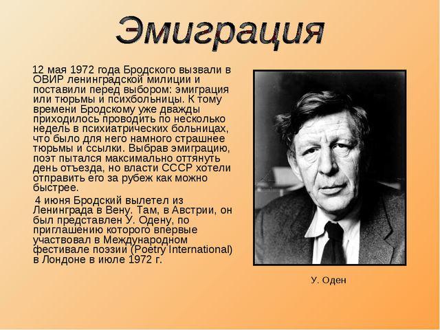 12 мая 1972 года Бродского вызвали в ОВИР ленинградской милиции и поставили...