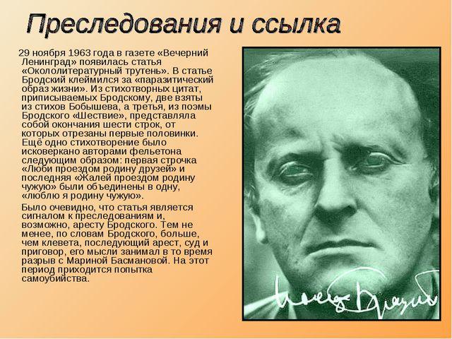 29 ноября 1963 года в газете «Вечерний Ленинград» появилась статья «Окололит...