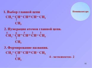 * Н С Номенклатура 1. Выбор главной цепи Н Н3 С С С С С СН3 Н Н Н3 2. Нумерац