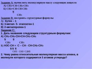 Задание А: вычислить молекулярную массу следующих веществ А) СН2=СН-СН2-СН3 Б