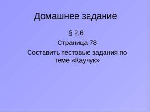 Домашнее задание § 2,6 Страница 78 Составить тестовые задания по теме «Каучук»