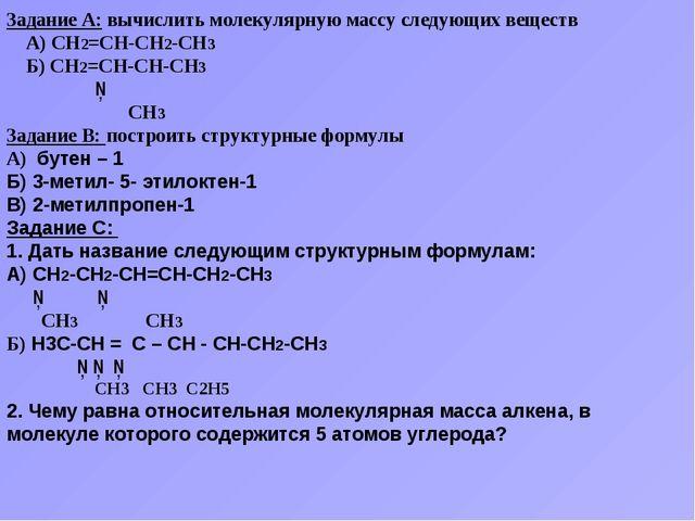 Задание А: вычислить молекулярную массу следующих веществ А) СН2=СН-СН2-СН3 Б...
