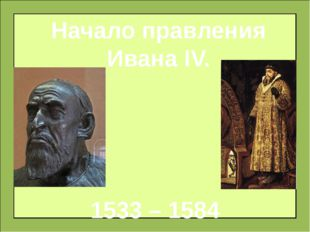Начало правления Ивана IV. 1533 – 1584 гг.