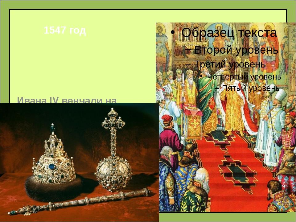 1547 год Ивана IV венчали на царство в Успенском соборе Московского Кремля.