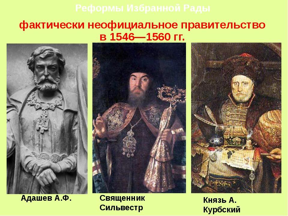 Реформы Избранной Рады фактически неофициальное правительство в 1546—1560 гг....