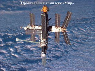 Орбитальный комплекс «Мир»