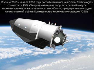 В конце 2015 - начале 2016 года российская компания Orbital Technologies совм