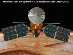 Межпланетная станция НАСА Mars Reconnaissance Orbiter (MRO)